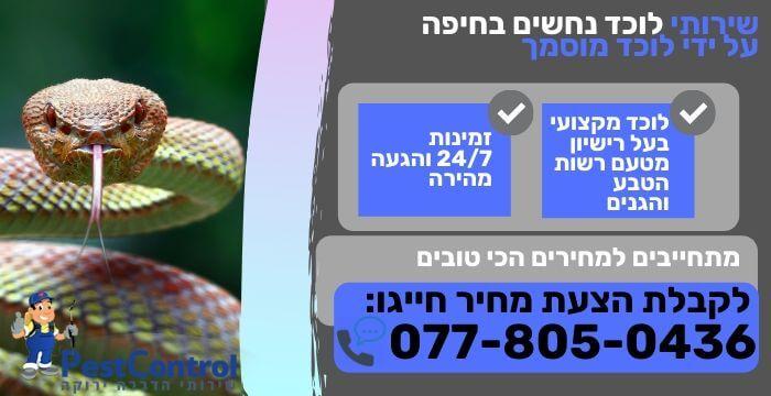 לוכד נחשים בחיפה